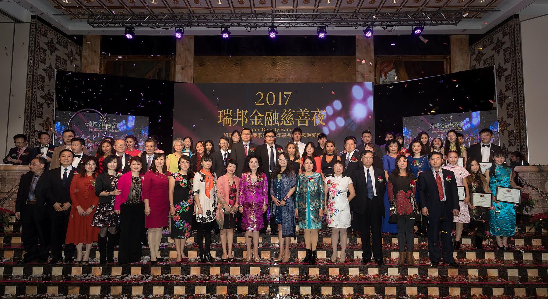 2017 Respon Charity Banquet