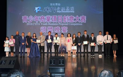 2018 CYFA Business Proposal Competition Awards Ceremony